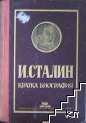 Йосиф Висарионович Сталин. Кратка биография