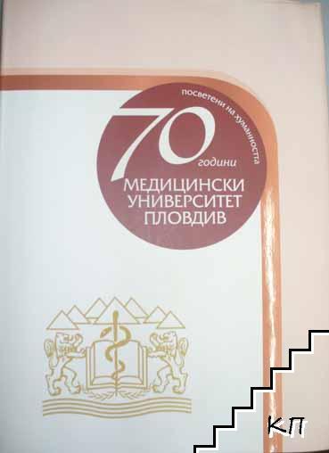 70 години Медицински университет-Пловдив