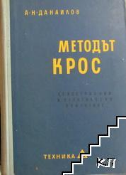Методът Крос