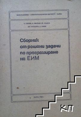 Сборник от решени задачи по програмиране на ЕИМ