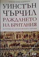 История на англоезичните народи. Том 1: Раждането на Британия