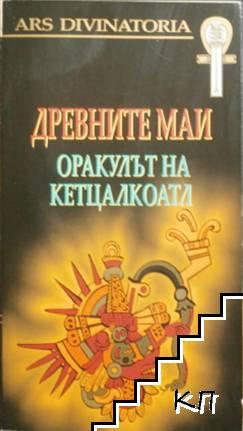 Древните маи. Оракулът на Кетцалкоатa