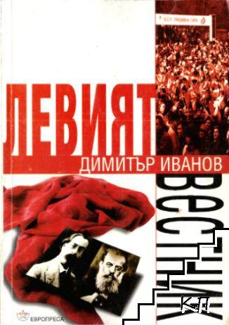 Левият вестник в България (1892-2000)
