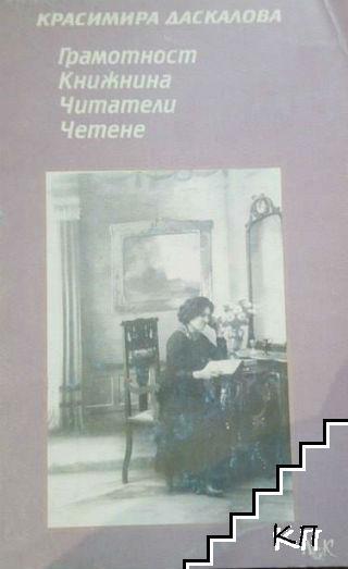 Грамотност, книжнина, читатели и четене в България на прехода към модерното време