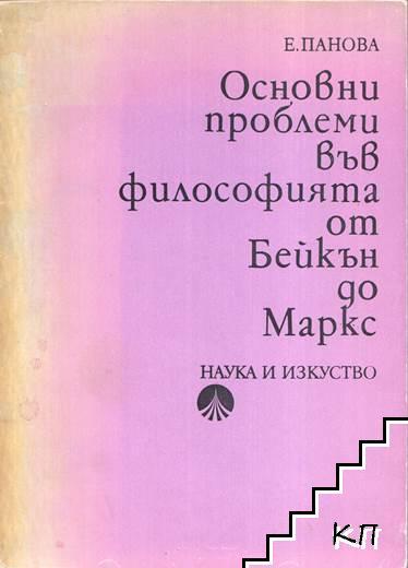 Основни проблеми във философията от Бейкън до Маркс