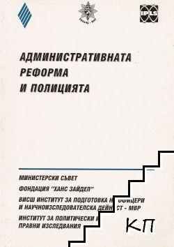 Административната реформа и полицията