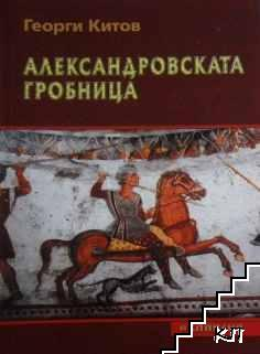 Александровската гробница