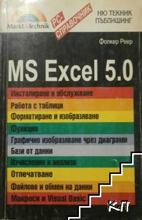 MS Excel 5.0