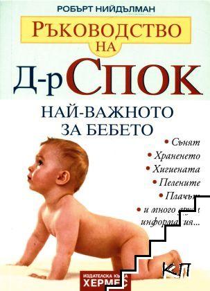 Най - важното за бебето