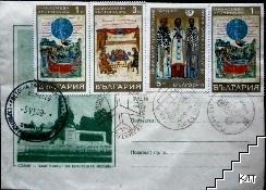 Пътувал пощенски плик