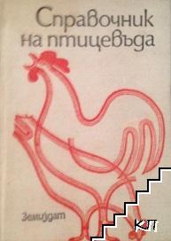 Справочник на птицевъда