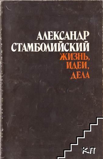 Александр Стамболийский: Жизнь, идеи, дела