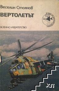 Вертолетът
