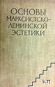 Основы марксистко-ленинской эстетики