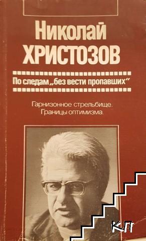 "По следам ""без вести пропавших"""
