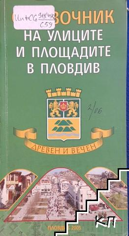 Справочник на улиците и площадите в Пловдив