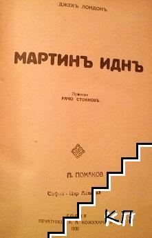 Мартинъ Иднъ. Часть 1-2 (Допълнителна снимка 1)