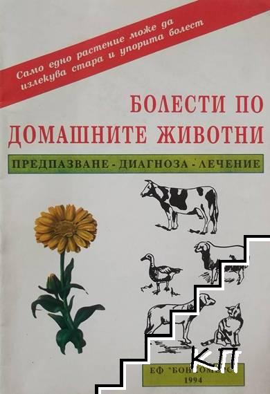 Болести по домашните животни