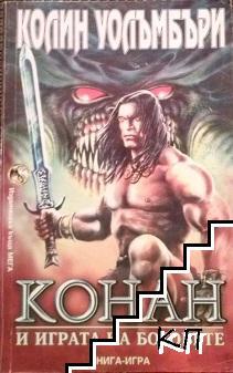 Конан и играта на боговете