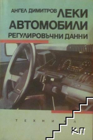Леки автомобили - регулировъчни данни