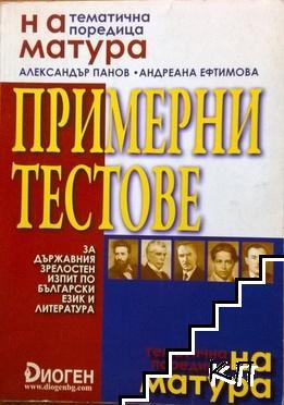 Примерни тестове за държавния зрелостен изпит по Български език и литература
