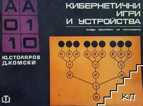 Кибернетични игри и устройство