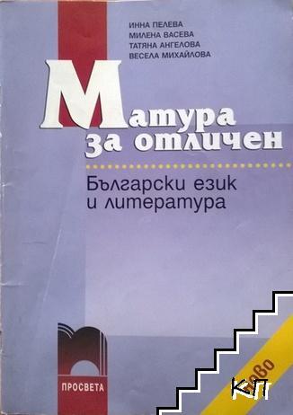 Матура за отличен. Български език и литература
