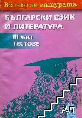 Всичко за матурата. Български език и литература. Част 3: Тестове