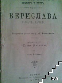 Берислава. Българска царкиня