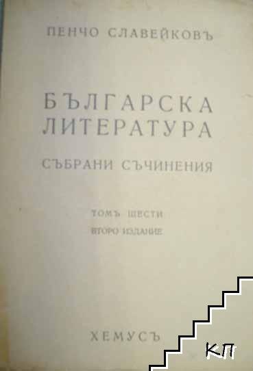 Българска литература. Том 6: Събрани съчинения