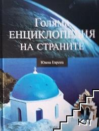 Голяма енциклопедия на страните. Том 1: Южна Европа
