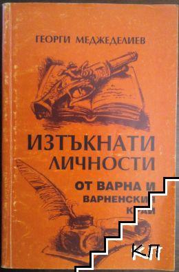 Изтъкнати личности от Варна и Варненския край