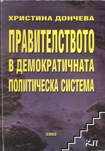 Правителството в демократичната политическа система