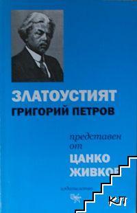 Златоустият Григорий Петров
