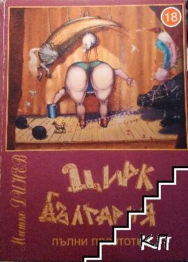 Цирк България