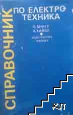 Справочник по електротехника