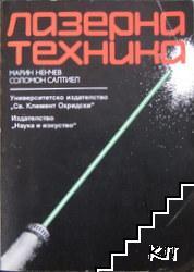 Лазерна техника