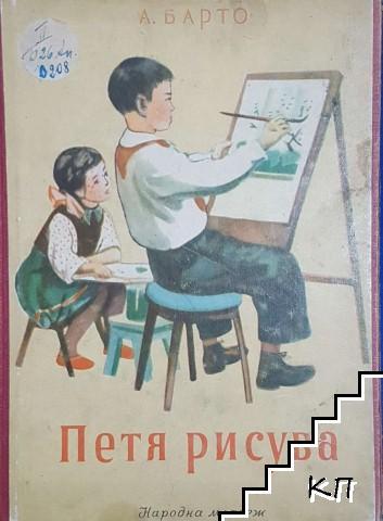Петя рисува