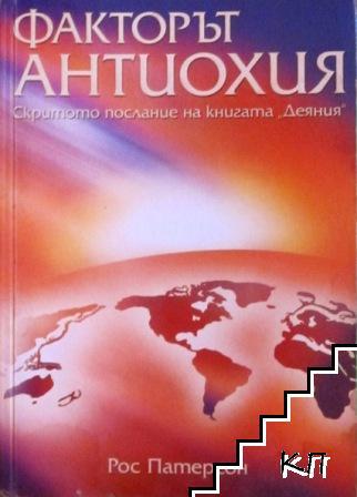 Факторът Антиохия