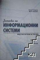 Записки по информационни системи