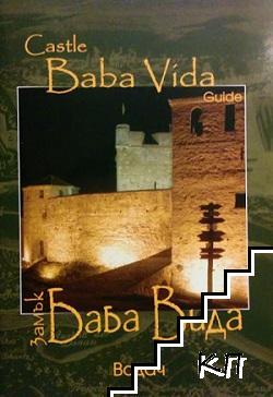 Замък Баба Вида - Видин. Водач