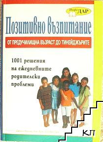 Позитивно възпитание от предучилищна възраст до тинейджърите