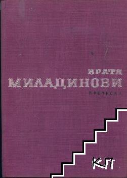 Братя Миладинови. Преписка