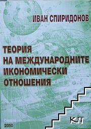 Теория на международните икономически отношения