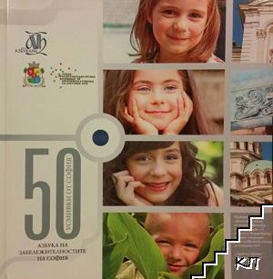 50 усмивки от София. Азбука на забележителностите на София