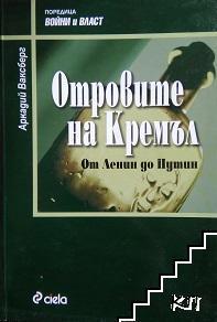 Отровите на Кремъл, от Ленин до Путин