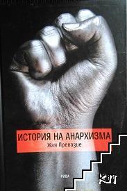История на анархизма
