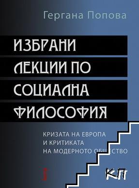 Избрани лекции по социална философия. Кризата на Европа и критиката на модерното общество