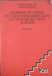 Сборник от схеми по електрообзавеждане на производствени агрегати
