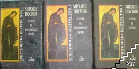 История на християнската църква. Том 1-3
